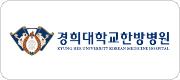 경희대학교한방병원