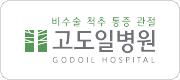 고도일병원