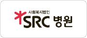 SRC병원